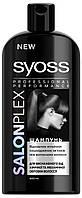 Шампунь для ослабленных механическим воздействием волос Syoss Salon Plex 500 мл