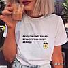 Стильная женская футболка с модным принтом  !, фото 2
