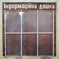 Информационный стенд на 6 листов А4