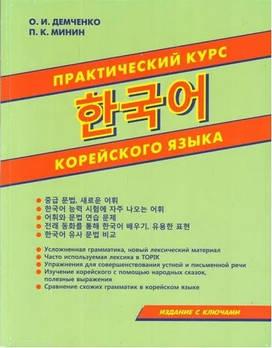 Практический курс корейского языка. О. И. Демченко П. К. Минин