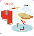 Карточки Учимся и играем 06 Азбука укр, фото 3