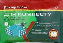 Биодеструктор Доктор Робик для компоста 75 г 154654