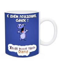 Чашка С днем рождения Сыну