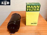 Топливный фильтр на Форд Транзит 1991-->2001 Mann (Германия) WK 880