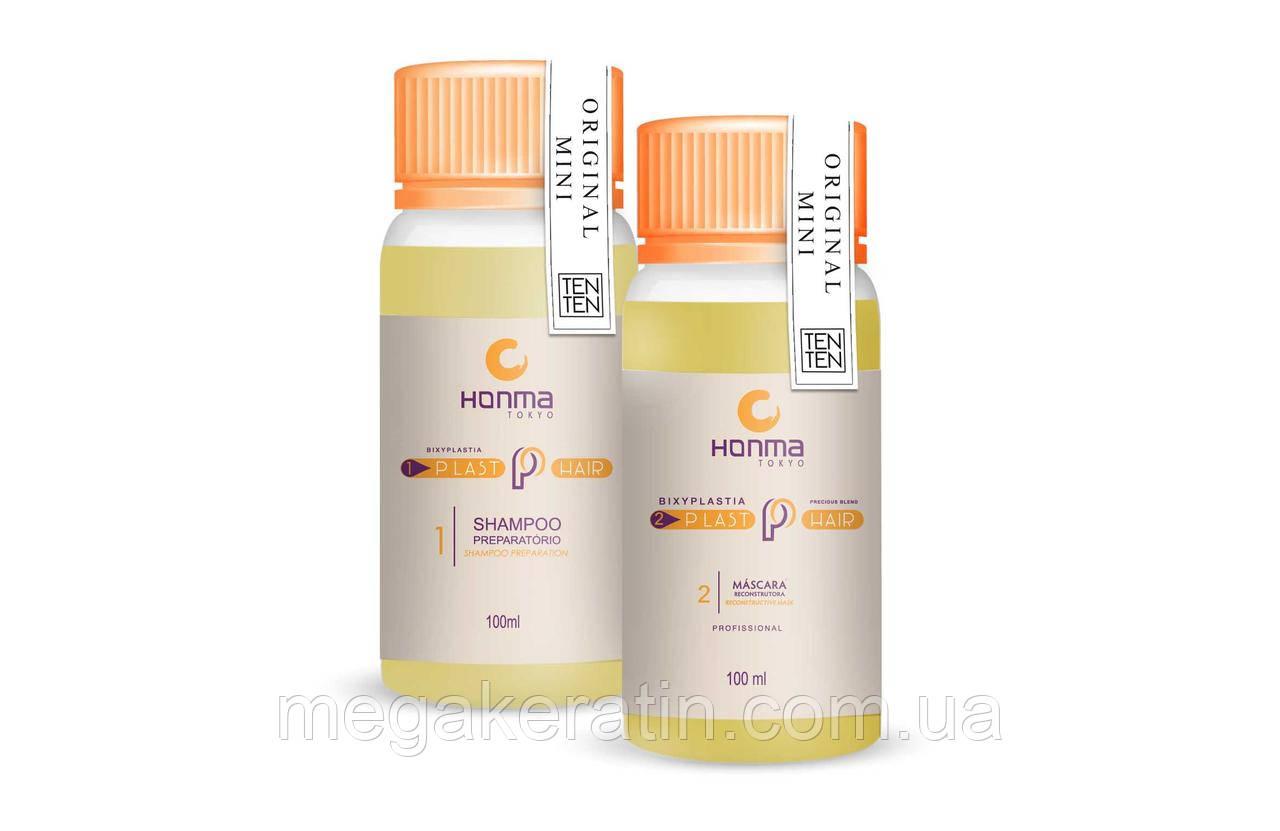 Набір для кератинового випрямлення Plast Hair Bixyplastia (Биксипластия) Honma Tokyo 2х100мл