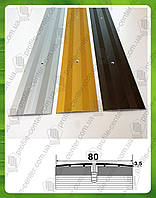 Широкий алюминиевый порожек ширина 80 мм А 80 анод