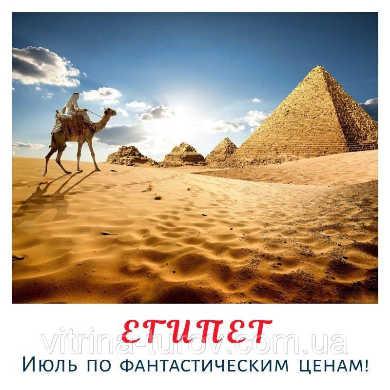 ЕГИПЕТ - вылеты в Шарм-Эль-Шейх из Запорожья в июле!