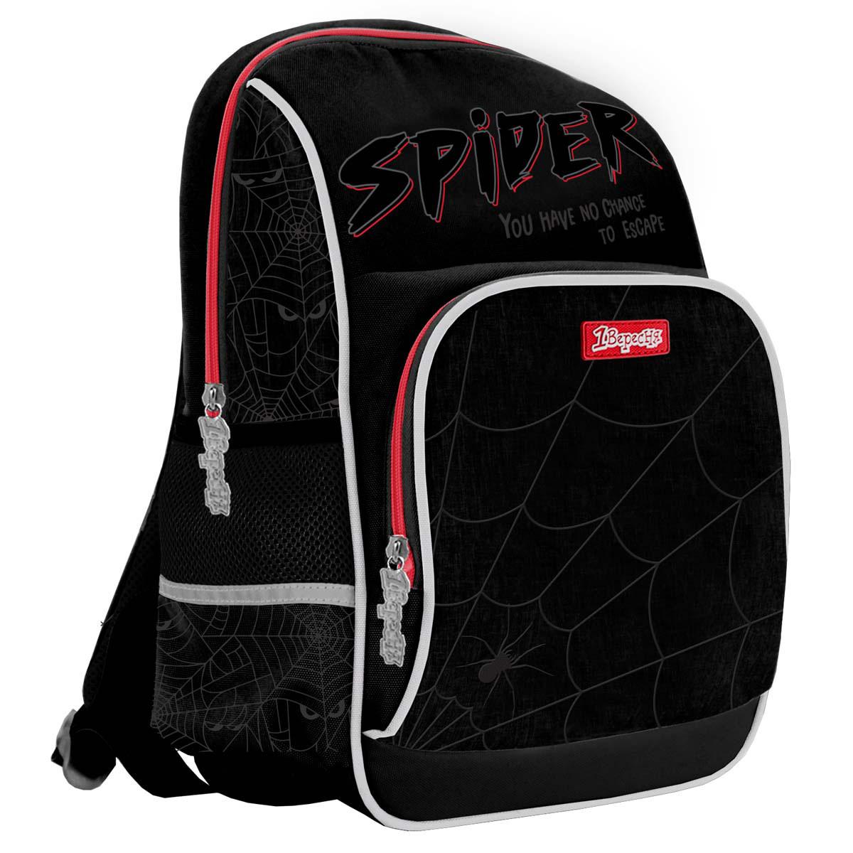 """Рюкзак школьный ортопедический 1 Вересня S-48 """"Spider"""" код:558243"""