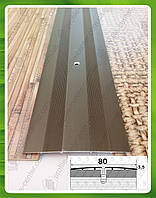 Широкий алюминиевый порожек ширина 80 мм А 80 анод Бронза, 2.7 м