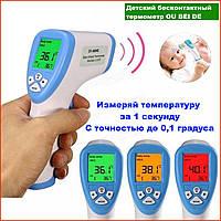 Электронный бесконтактный медицинский инфракрасный градусник термометр Babylon Dt-8809c, детей тела, предметов