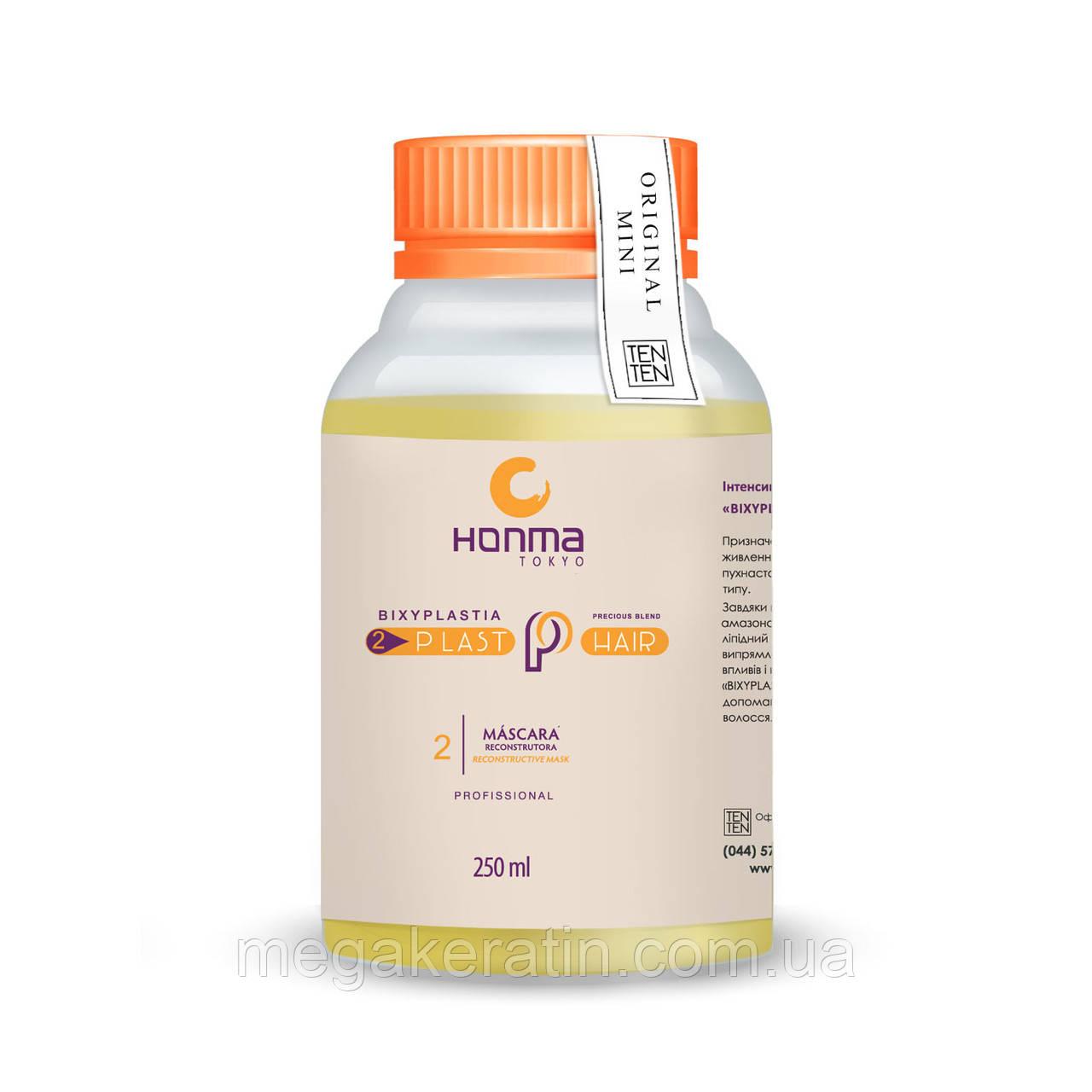Кератин для выпрямления Plast Hair Bixyplastia (Биксипластия) Honma Tokyo 250мл