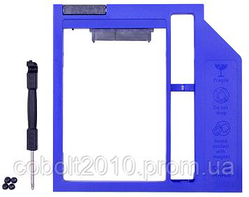 "Карман вместо привода HDD 2,5"" Optibay SATA 9.5 мм"