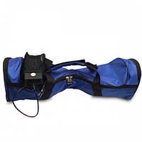 Сумка-чехол синий цвет для переноски, транспортировки гироскутера 8 дюймов, мини-сигвея, гироборда