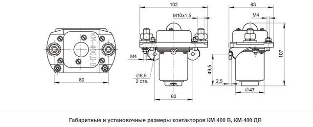 Контактор КМ-400 дв размеры