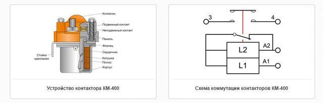 конструкция и схема КМ-400ДВ