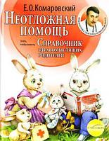 Справочник здравомыслящих родителей. Неотложная помощь Е. Комаровский hubCLtF53900, КОД: 1457863