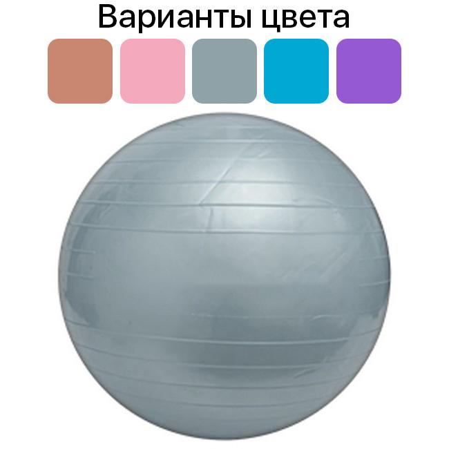 Мяч для фитнеса фитбол гимнастический Profit 55 см