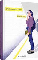 Книга Дівчина, яка читала в метро. Автор - Фере-Флері Крістін (ВСЛ)