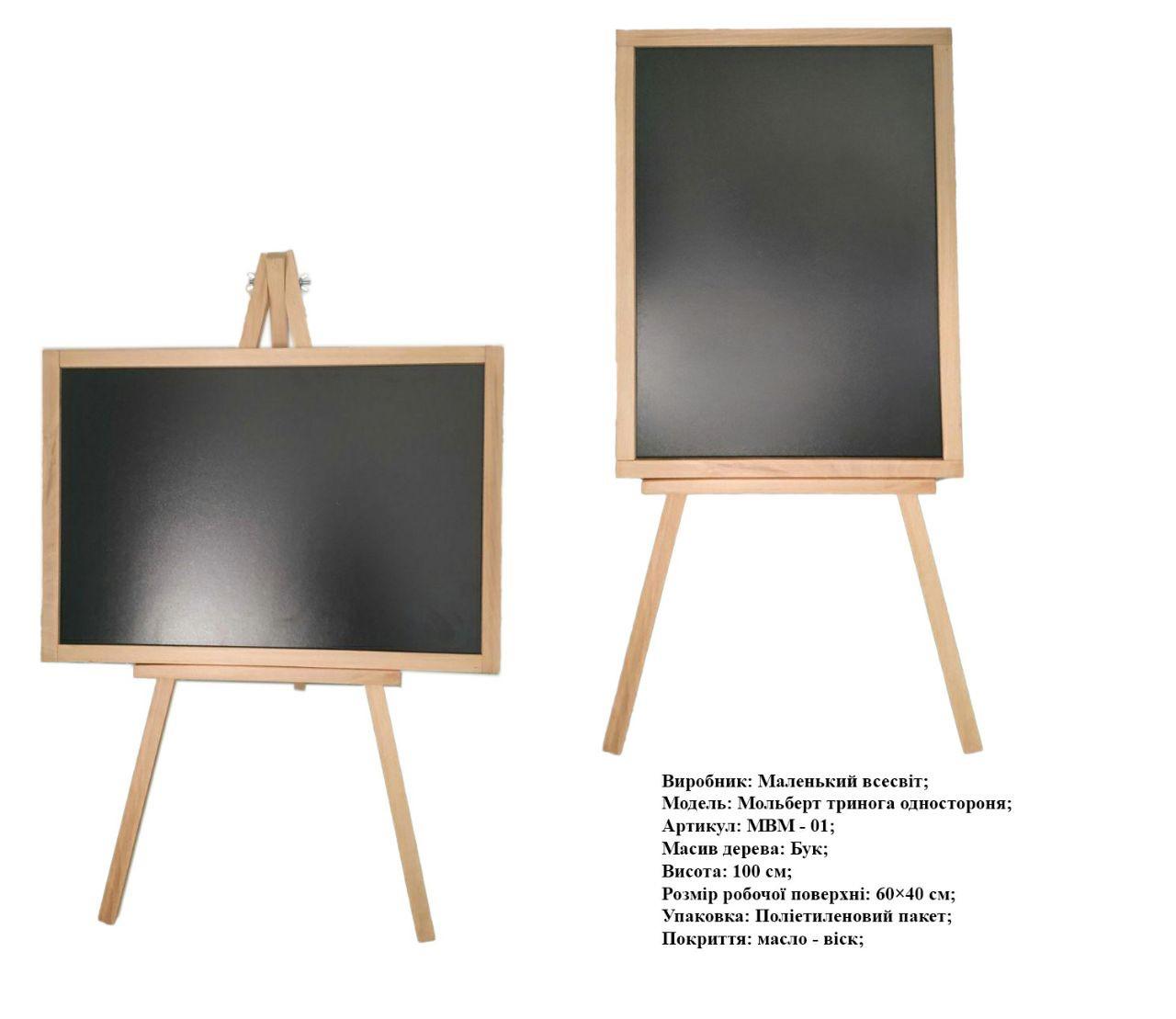 Мольберт МВМ 01, тринога односторонный, деревянный