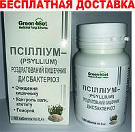 Псиллиум 90 таб. Даникафарм Greenset