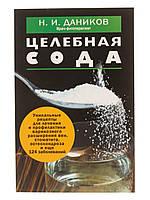 Целебная сода Николай Даников hubTsZq86300, КОД: 1522557