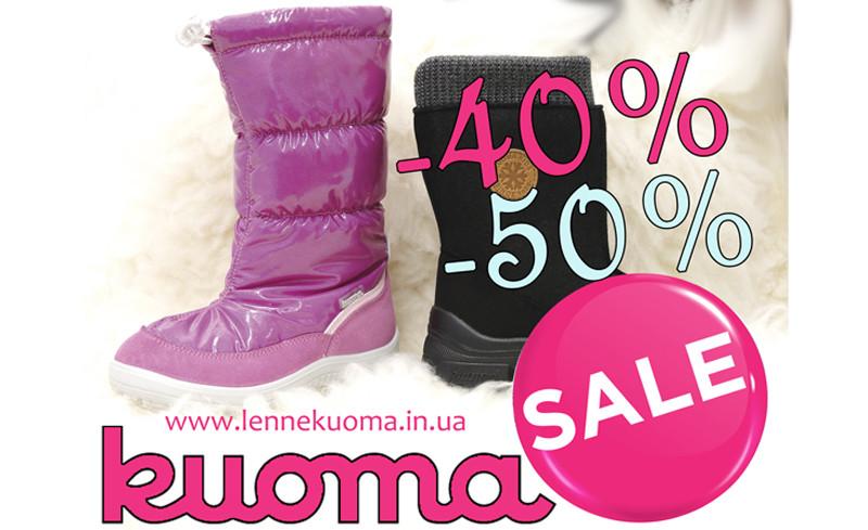 Крутые скидки на обувь  KUOMA -40%-50%