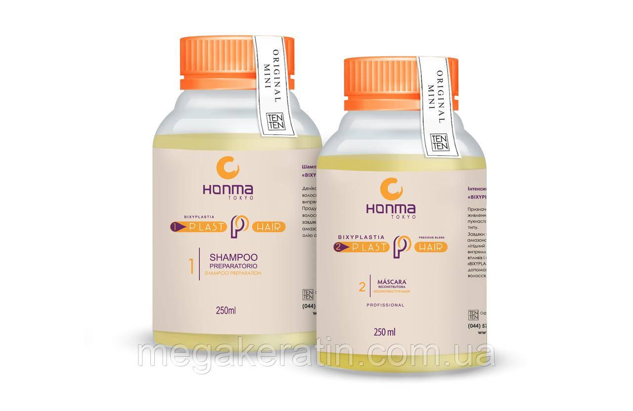 Набор  для кератинового выпрямления Plast Hair Bixyplastia (Биксипластия) Honma Tokyo 2x250мл