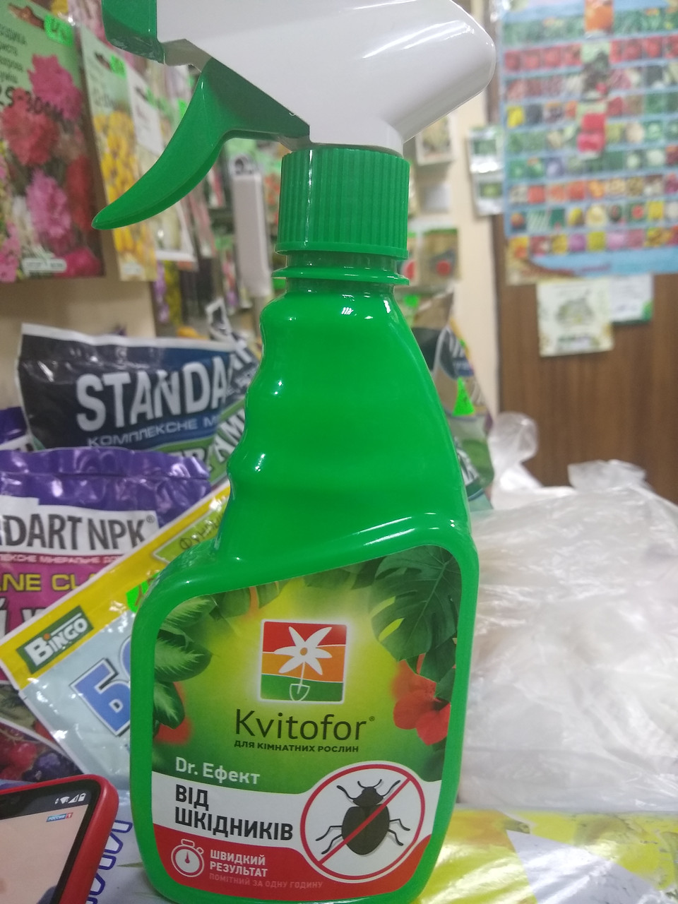 Спрей инсектицид акарицид с удобрением DR.Эффект против вредителей для комнатных растений 300 мл Kvitifor