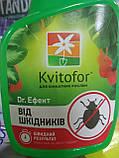 Спрей инсектицид акарицид с удобрением DR.Эффект против вредителей для комнатных растений 300 мл Kvitifor, фото 2