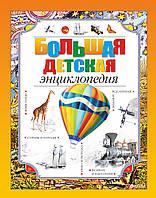 Большая детская энциклопедия hubdlDb22285, КОД: 1769691