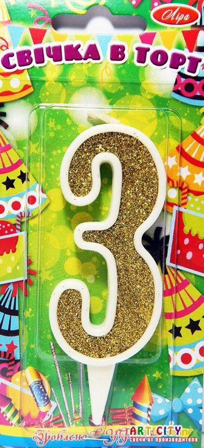 """Свеча цифра """"3"""" для торта. Золотая в белой окантовке"""