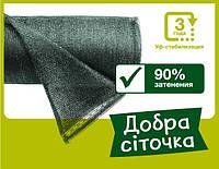 Сетка затеняющая 90% 4м*50м, зелёная, Добра сіточка