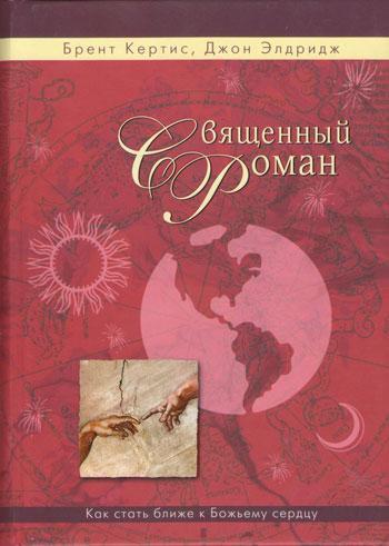 Священный роман. Как стать ближе к Божьему сердцу