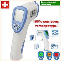 Электронный бесконтактный медицинский инфракрасный градусник термометр OU BEI DE, детей тела, предметов