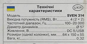 """Портативні колонки """"Sven"""" 314 Black, фото 3"""