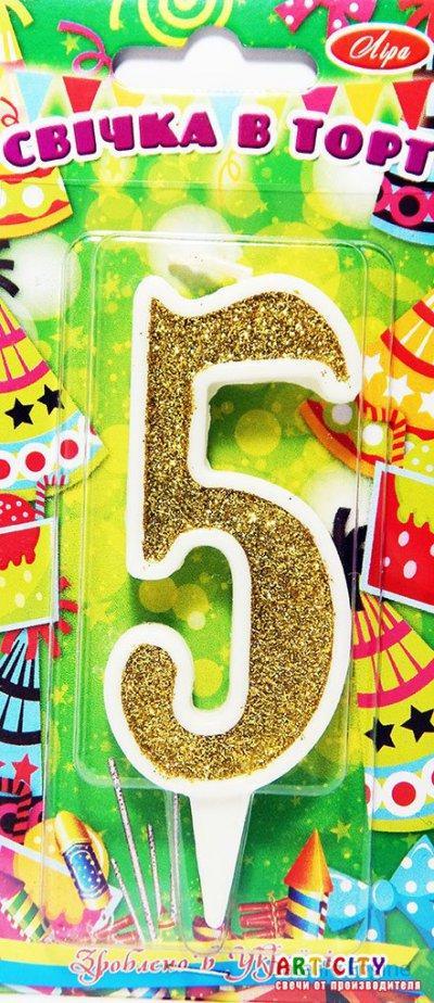 """Свеча цифра """"5"""" для торта. Золотая в белой окантовке"""