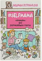 Selfmama. Лайфхаки для работающей мамы - Людмила Петрановская 353616, КОД: 1050168