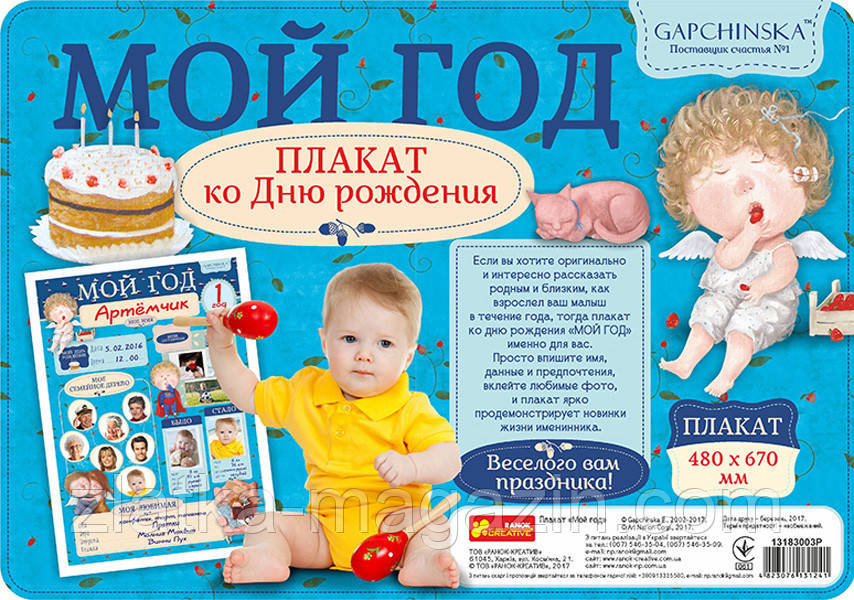 """Гапчинська Є.Г. Плакат """"Мой первый год"""" для мальчика (Гапчинская)"""