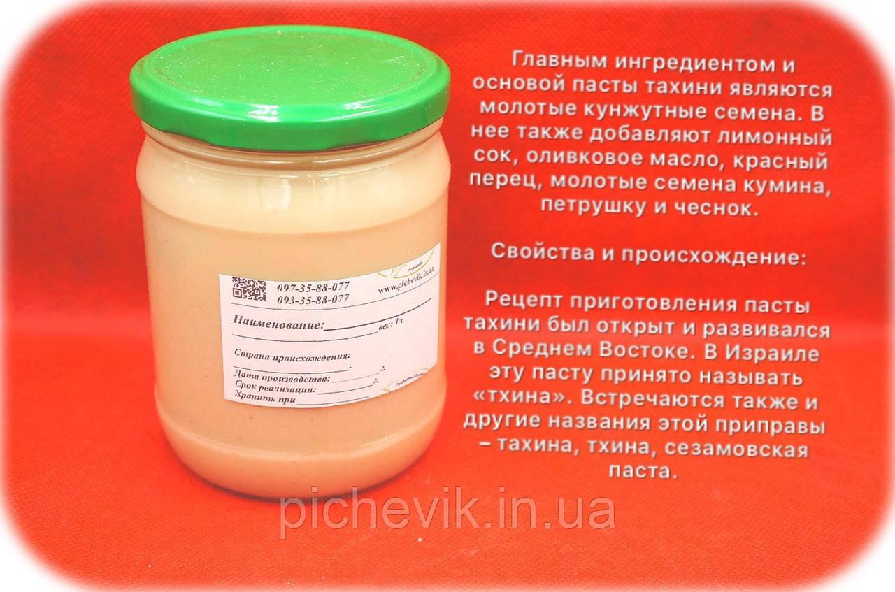 Кунжутная паста (Тахини). Вес:500 гр