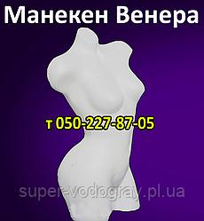 "Манекен торс женский ""Афродита"" изогнутый (белый)"