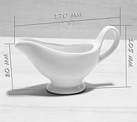 Соусник Фарфоровый Белый 150мл (HR1566)