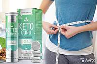 Keto Guru - Шипучие таблетки для похудения. Оригинал.
