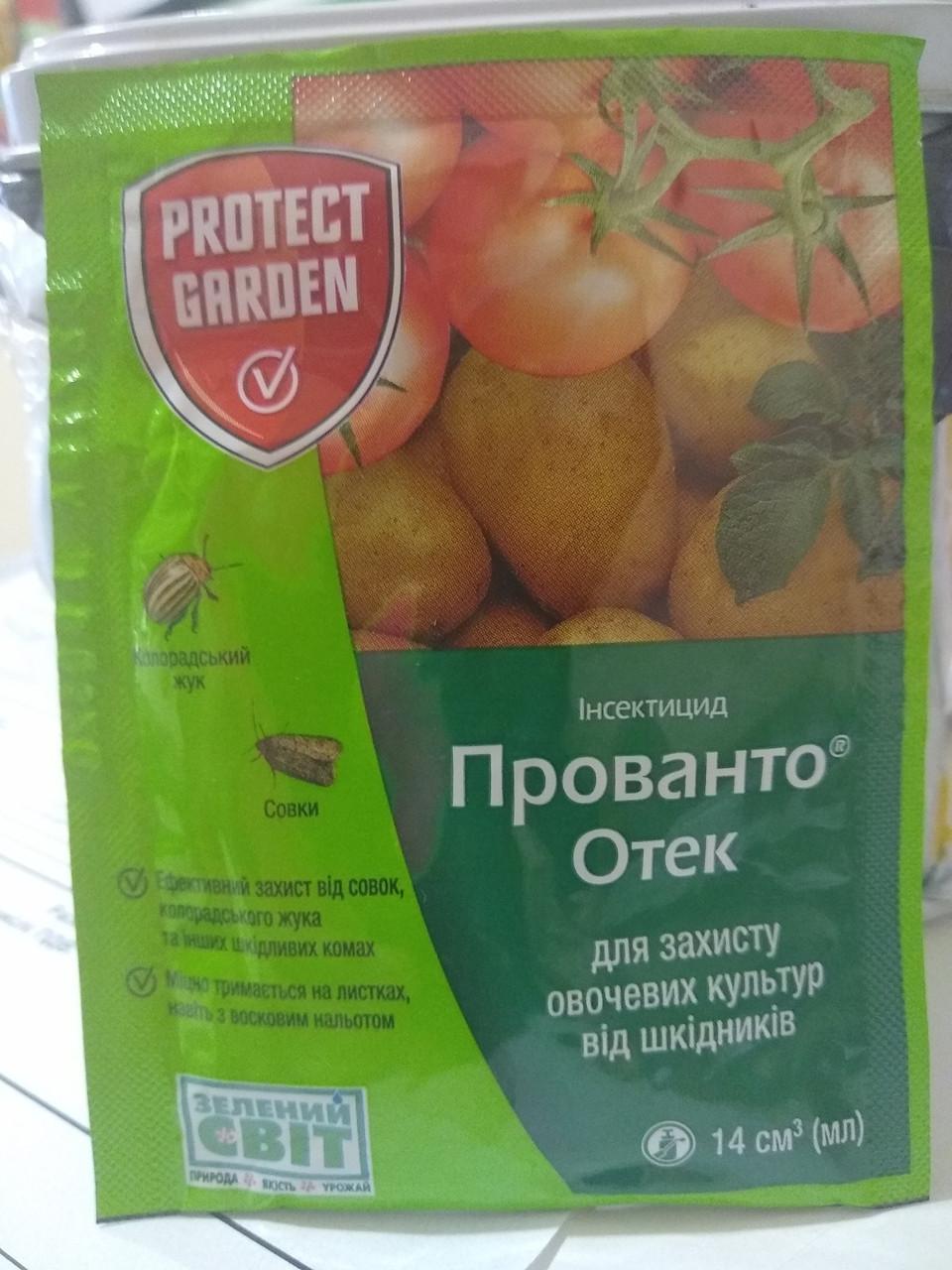 Инсектицид системно-контактный Прованто Отек 110 OD МД для картофеля томата, сахарной свеклы 14 мл Bayer Герма