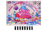 Набір для творчості ТМ Candy cream Мій солодкий талант 75014\t\t\t\t\t\t\t\t