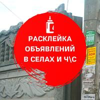 Расклейка на досках объявлений в частном секторе, расклейка по селам