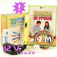 3D Ручка для детей 3Д RXstyle RP-100B Pen с LCD дисплеем второго поколения желтая 9 м пластика