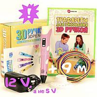3D Ручка для детей 3Д RXstyle RP-100B Pen с LCD дисплеем второго поколения розовая 9 м пластика