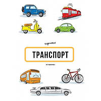 """Обучающие цветные карточки """"Транспорт"""" на китайском языке для детей"""
