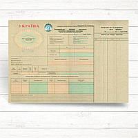 Подорожній лист вантажного автомобіля в міжнародному сполученні.(ТФ №1) Блок /50 шт)