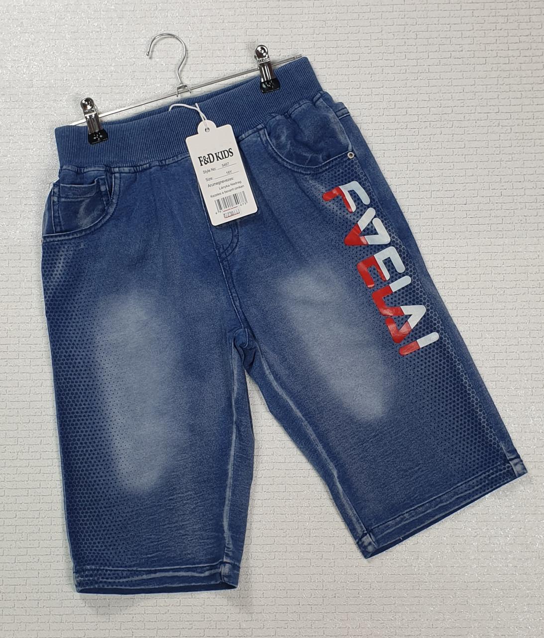 Шорти трикотажні під джинс для хлопчика 14 років,16 років